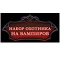 Neverwinter: Набор охотника на вампиров